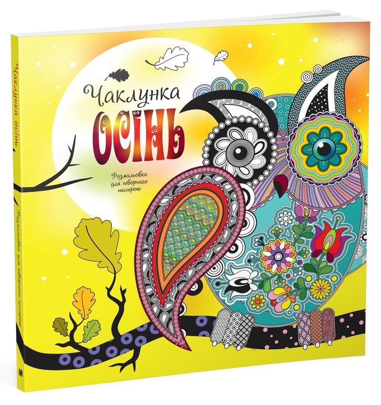 """Купить книгу """"Чаклунка осінь. Розмальовка для творчого настрою"""", автор Наталя Діденко"""
