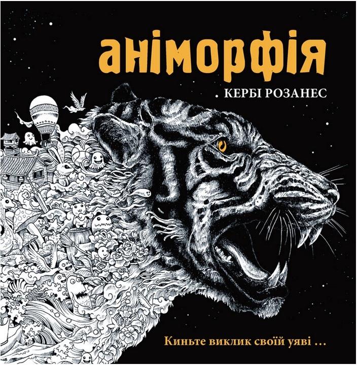 """Купить книгу """"Аніморфія"""", автор Кербі Розанес"""