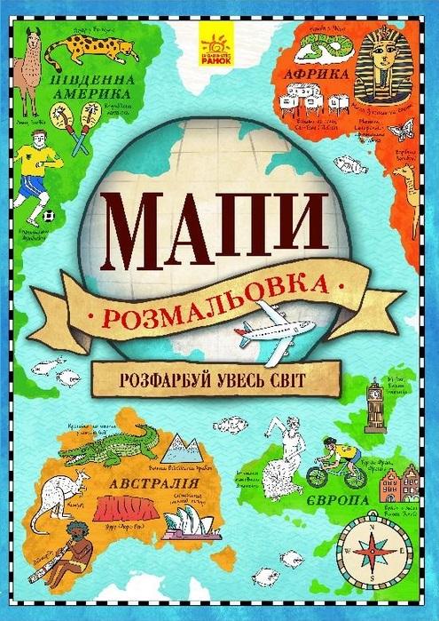 "Купить книгу ""Мапи. Розмальовка"", автор Наталі Хьюз"