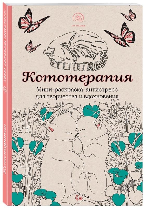 """Купить книгу """"Кототерапия. Мини-раскраска-антистресс для творчества и вдохновения"""""""