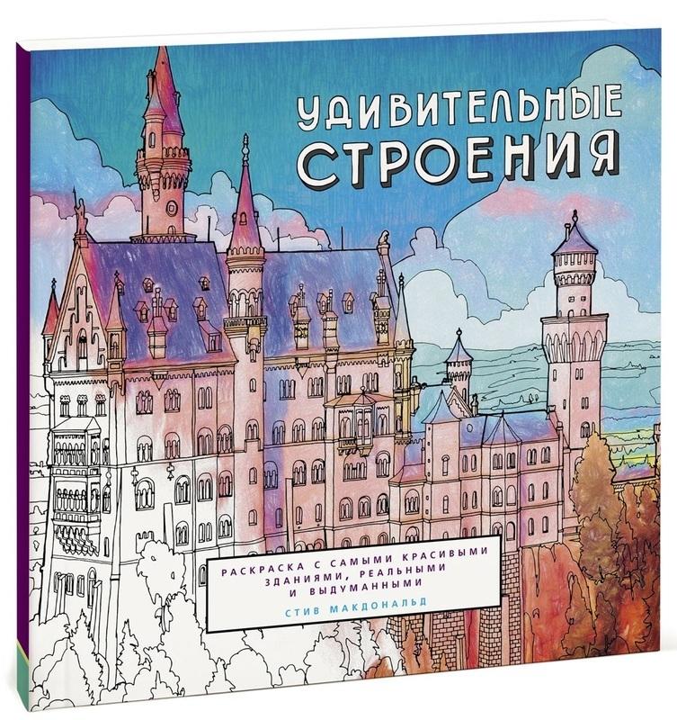 """Купить книгу """"Удивительные строения. Раскраска"""", автор Стив Макдональд"""
