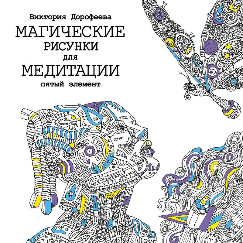 """Купить книгу """"Магические рисунки для медитации. Пятый элемент"""", автор Виктория Дорофеева"""