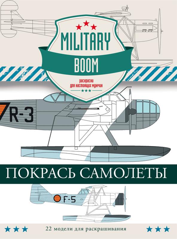 """Купить книгу """"Покрась самолеты"""""""