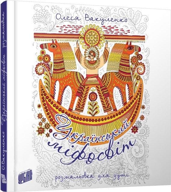 """Купить книгу """"Український міфосвіт: розмальовка для душі"""", автор Олеся Вакуленко"""