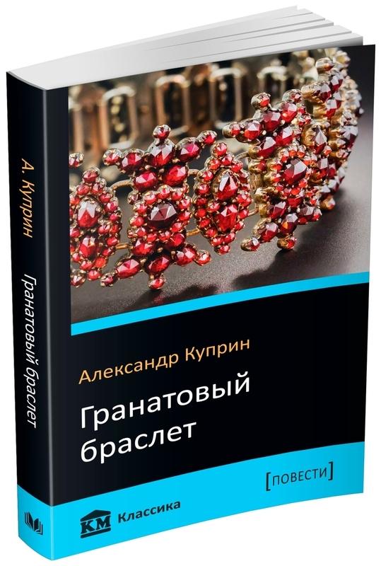 """Купить книгу """"Гранатовый браслет"""", автор Александр Куприн"""