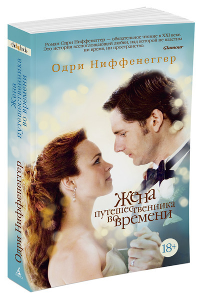 """Купить книгу """"Жена путешественника во времени"""", автор Одри Ниффенеггер"""
