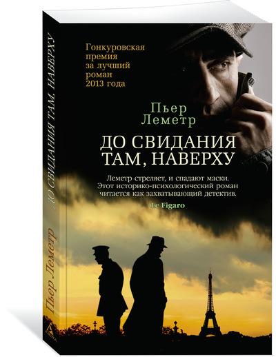 """Купить книгу """"До свидания там, наверху"""", автор Пьер Леметр"""