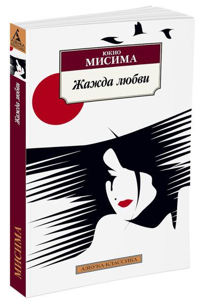 """Купить книгу """"Жажда любви"""", автор Юкио Мисима"""