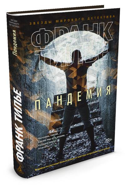 """Купить книгу """"Пандемия"""", автор Франк Тилье"""