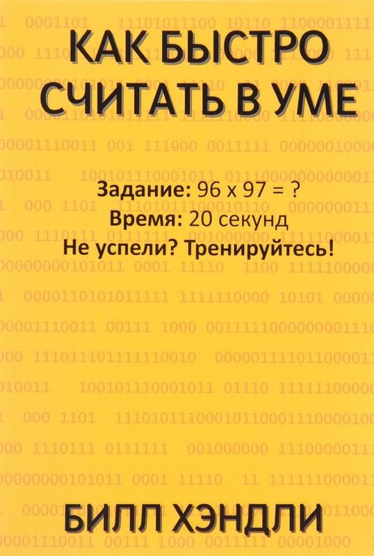 """Купить книгу """"Как быстро считать в уме"""", автор Билл Хэндли"""