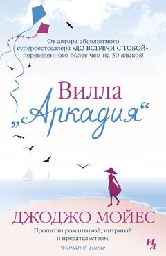 "Купить книгу ""Вилла Аркадия"", автор Джоджо Мойэс"