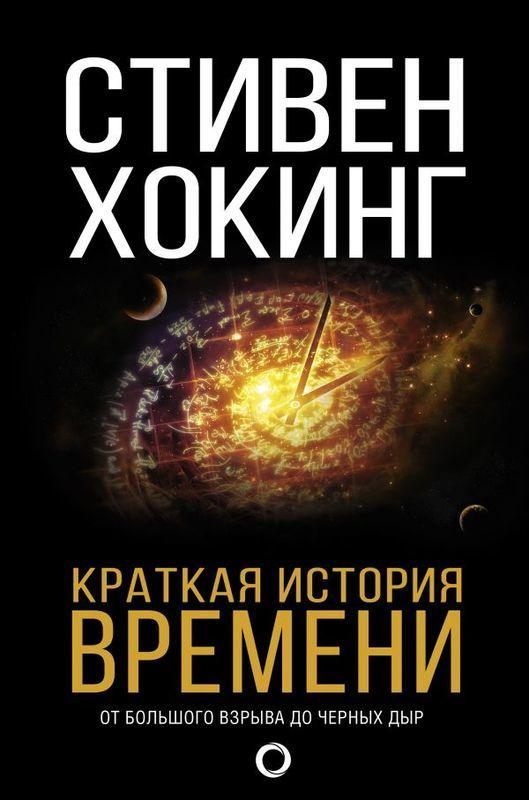 """Купить книгу """"Краткая история времени. От Большого Взрыва до черных дыр"""", автор Стивен Хокинг"""