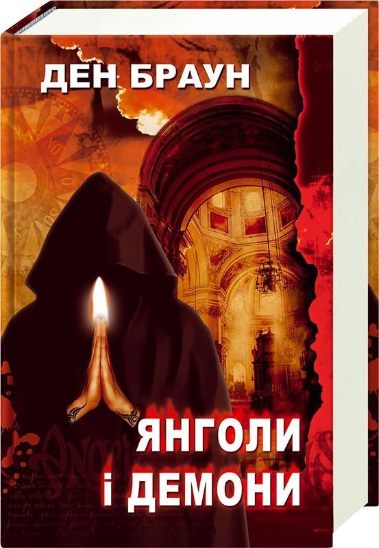 "Купить книгу ""Янголи і демони"", автор Ден Браун"