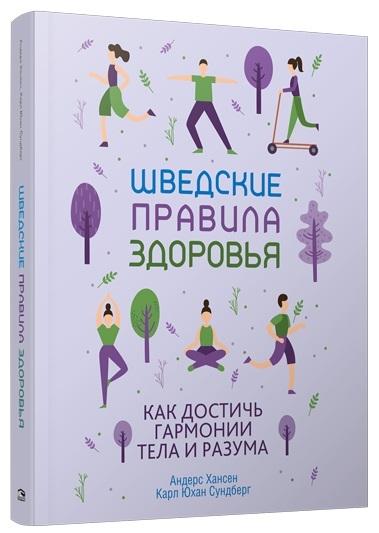 Купить книгу Шведские правила здоровья. Как достичь гармонии тела и разума, автор Карл Юхан Сундберг, Андерс Хансен