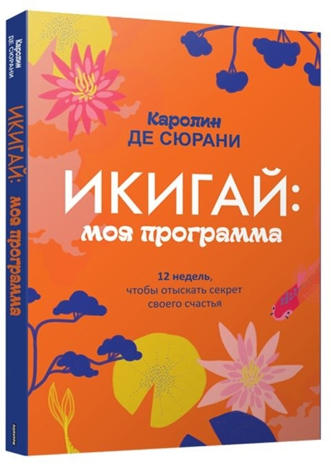 Купить книгу Икигай: моя программа, автор Каролин де Сюрани