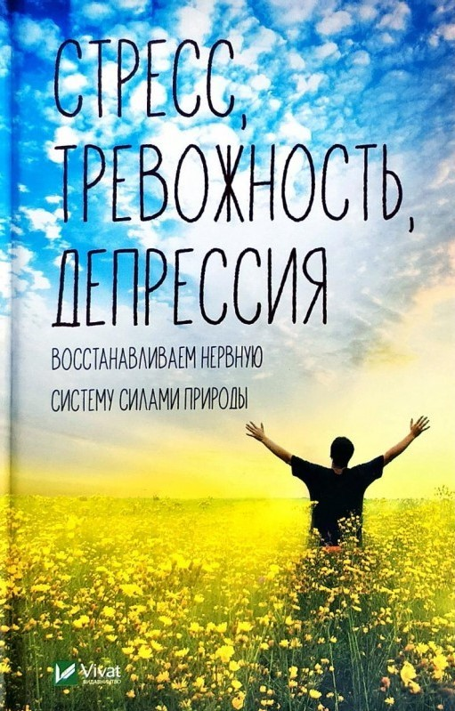 Купить книгу Стресс, тревожность, депрессия. Восстанавливаем нервную систему силами природы, автор Светлана Семенда