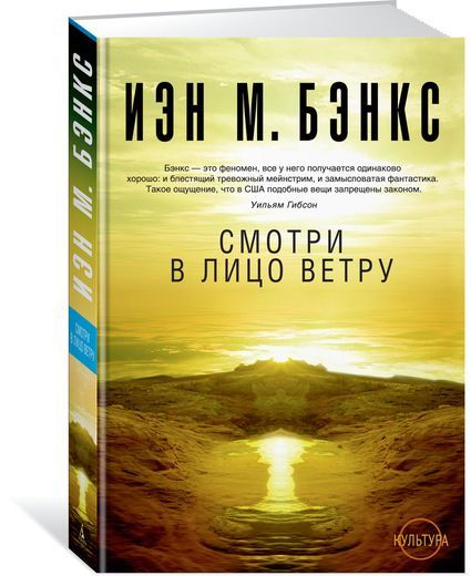 """Купить книгу """"Смотри в лицо ветру"""", автор Иэн Бэнкс"""