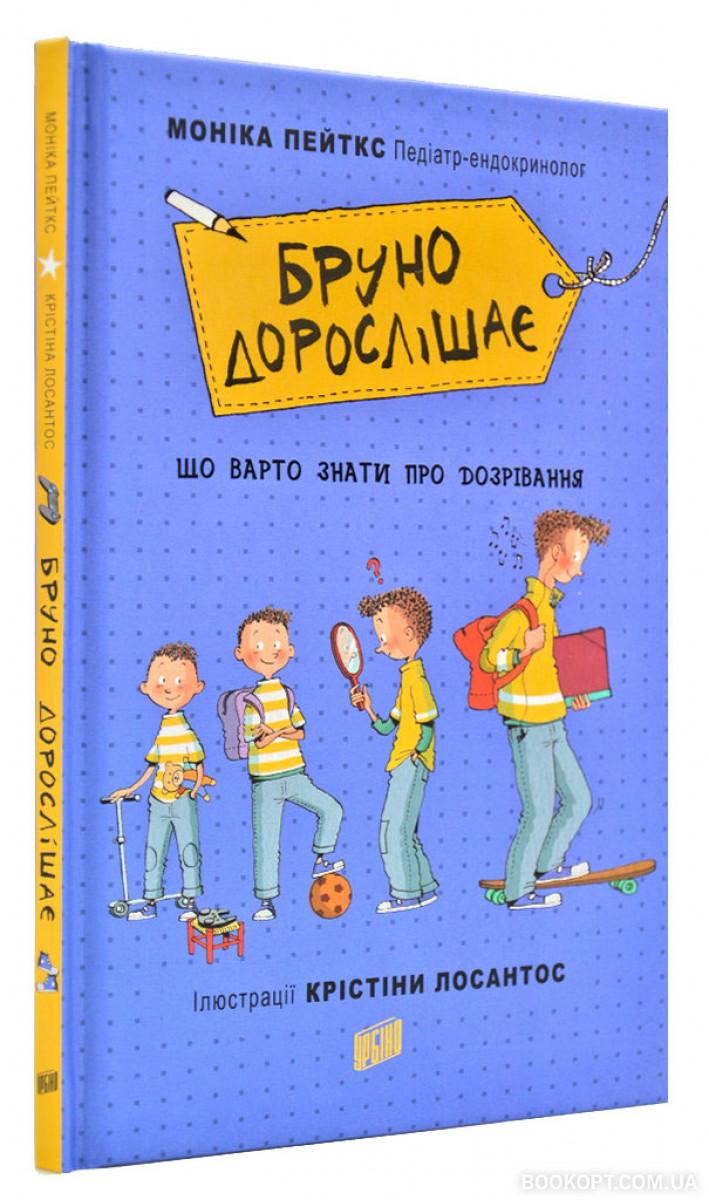 """Купить книгу """"Бруно дорослішає. Що варто знати про дозрівання"""", автор Моніка Пейткс"""
