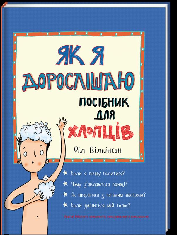"""Купить книгу """"Як я дорослішаю. Посібник для хлопців"""", автор  Філ Вілкінсон"""