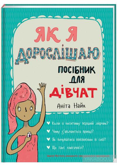 """Купить книгу """"Як я дорослішаю. Посібник для дівчат"""", автор Аніта Найк"""