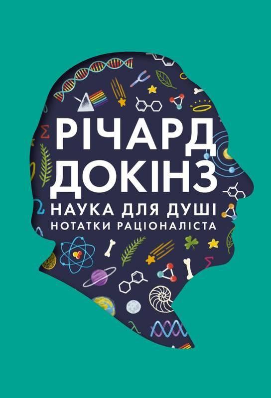 """Купить книгу """"Наука для душі. Нотатки раціоналіста"""", автор Річард Докінз"""