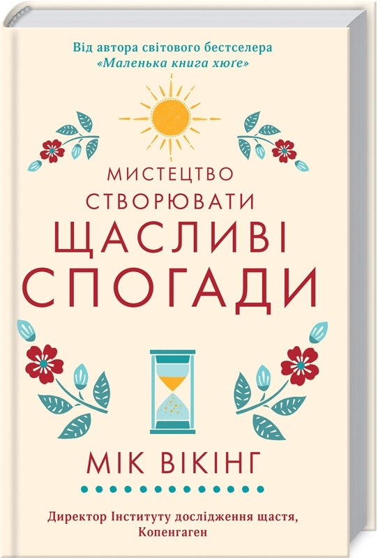 Купить книгу Мистецтво створювати щасливі спогади, автор Мік Вікінг
