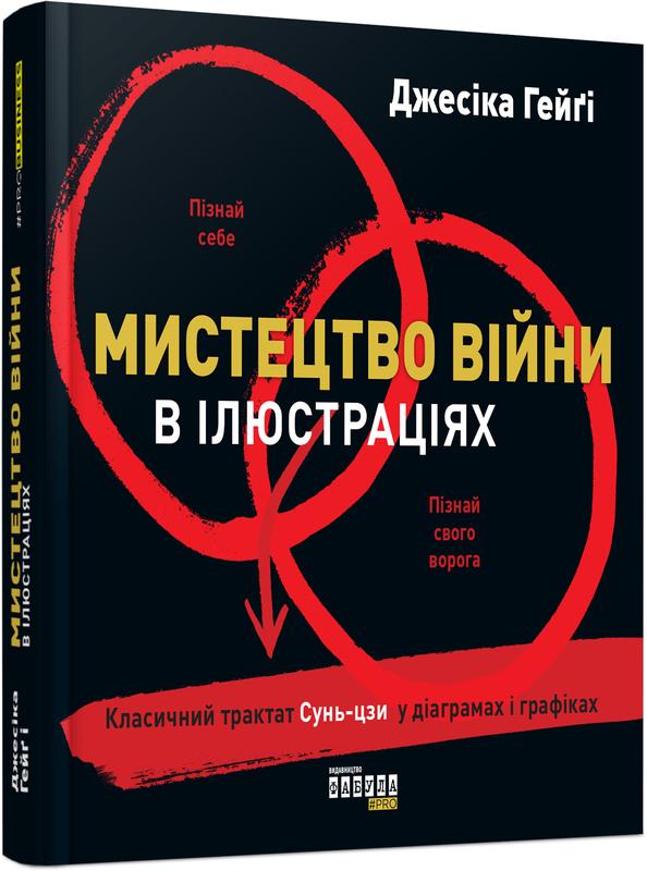 """Купить книгу """"Мистецтво війни в ілюстраціях"""", автор Джесіка Гейґі"""