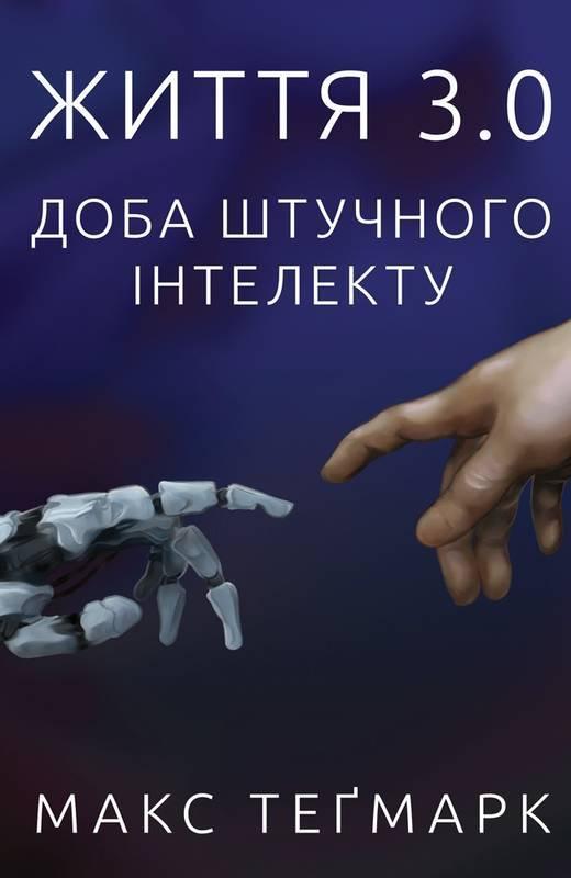 """Купить книгу """"Життя 3.0. Доба штучного інтелекту"""", автор Макс Тігмерк"""