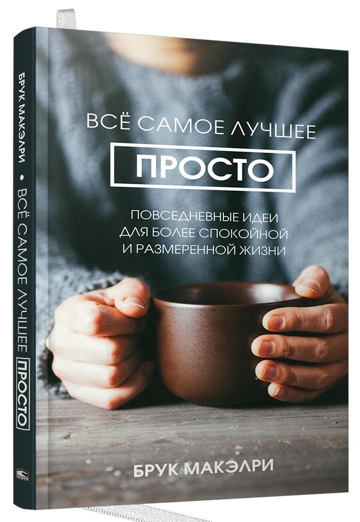 Купить книгу Все самое лучшее просто. Повседневные идеи для более спокойной и размеренной жизни, автор Брук Макэлри