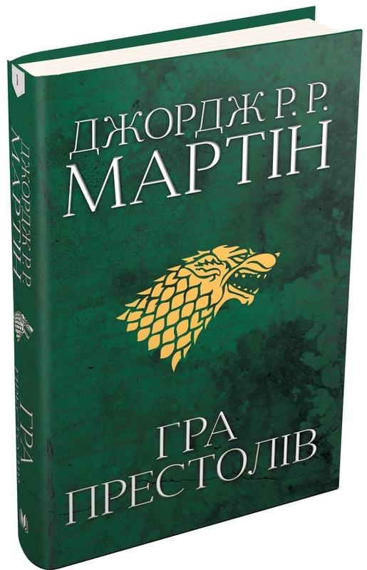 """Купить книгу """"Гра престолів. Книга перша"""", автор Джордж Р. Р. Мартін"""