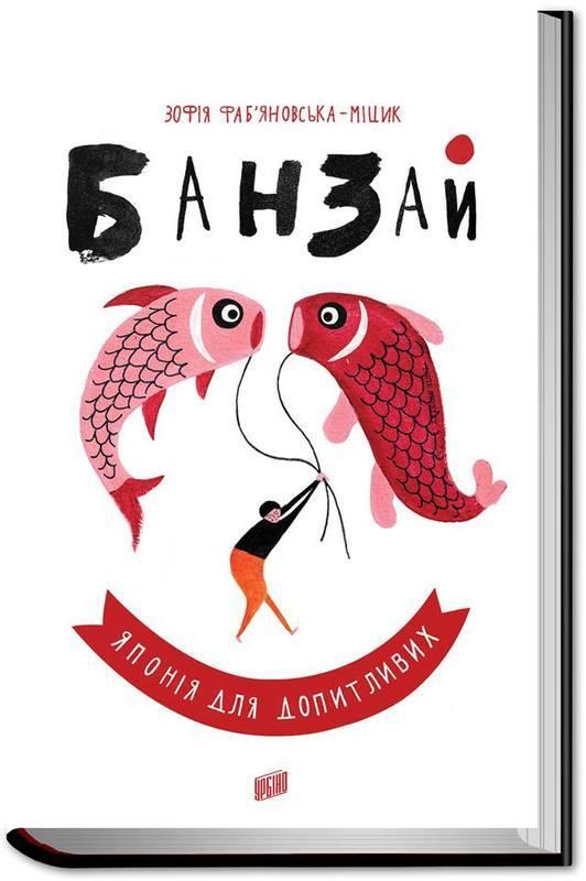 """Купить книгу """"Банзай. Японія для допитливих"""", автор Зофія Фаб'яновська-Міцик"""