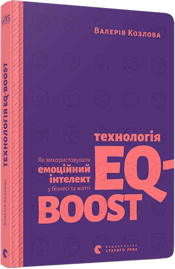 """Купить книгу """"Технологія EQ-BOOST. Як використовувати емоційний інтелект у бізнесі та житті"""", автор Валерія Козлова"""