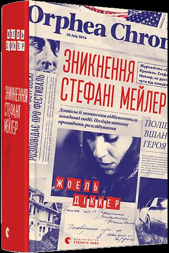 "Купить книгу ""Зникнення Стефані Мейлер"", автор Жоель Діккер"