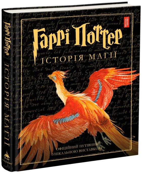 """Купить книгу """"Гаррі Поттер. Історія магії"""", автор Джоан Ролінґ"""