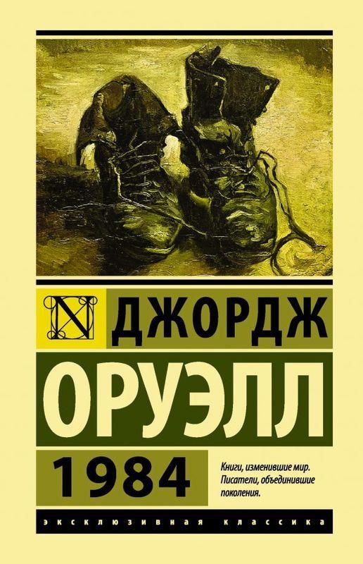 "Купить книгу ""1984"", автор Джордж Оруэлл"