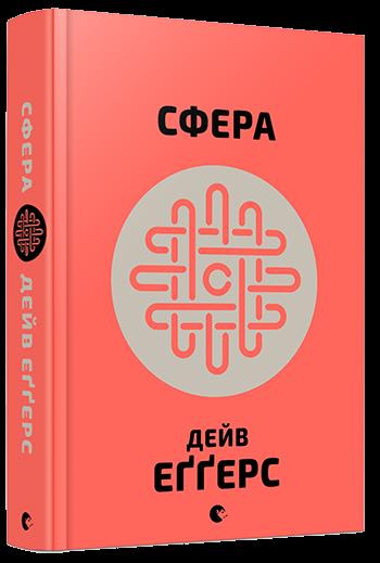"""Купить книгу """"Сфера"""", автор Дейв Еґґерс"""