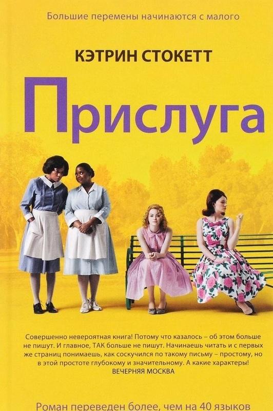 """Купить книгу """"Прислуга"""", автор Кэтрин Стокетт"""