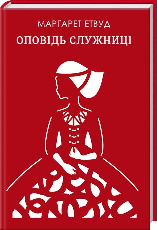 """Купить книгу """"Оповідь Служниці"""", автор Маргарет Етвуд"""
