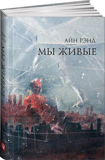 """Купить книгу """"Мы живые"""", автор Айн Рэнд"""