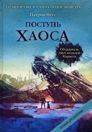 """Купить книгу """"Поступь хаоса"""", автор Патрик Несс"""