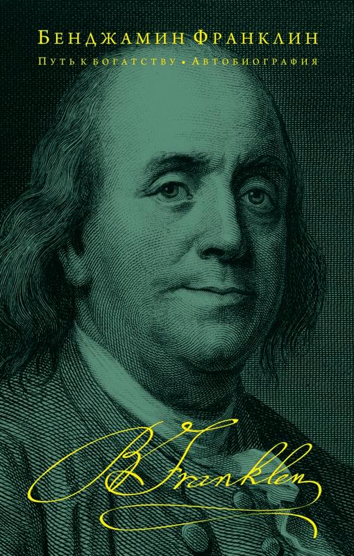 """Купить книгу """"Путь к богатству. Автобиография"""", автор Бенджамин Франклин"""