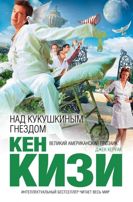 """Купить книгу """"Над кукушкиным гнездом"""", автор Кен Кизи"""
