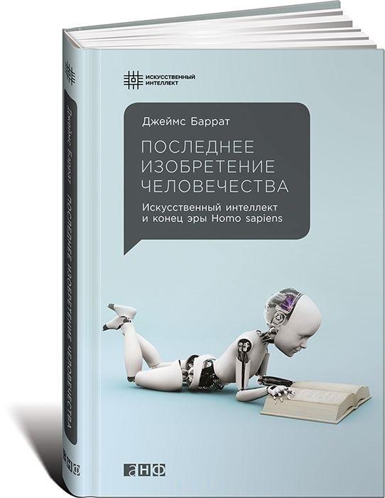 """Купить книгу """"Последнее изобретение человечества. Искусственный интеллект и конец эры Homo sapiens"""", автор Джеймс Баррат"""