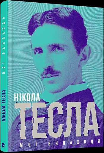 """Купить книгу """"Мої винаходи"""", автор Нікола Тесла"""