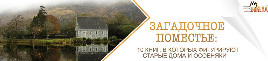 Загадочное поместье: 10 книг, в которых фигурируют старые дома и особняки