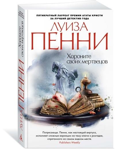 """Купить книгу """"Хороните своих мертвецов"""", автор Луиз Пенни"""