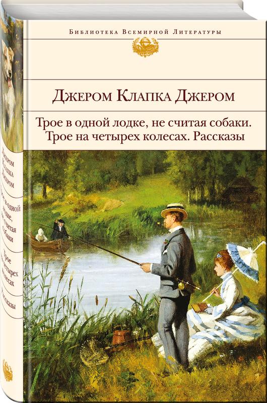"""Купить книгу """"Трое в одной лодке, не считая собаки. Трое на четырех колесах. Рассказы"""", автор Джером Клапка Джером"""
