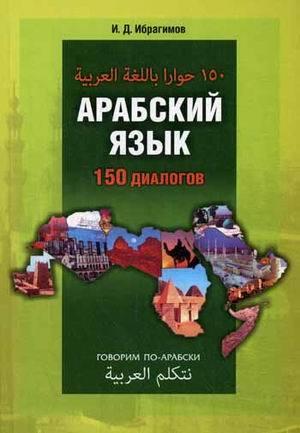 """Купить книгу """"Арабский язык. 150 диалогов"""", автор Ибрагим Ибрагимов"""