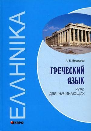 """Купить книгу """"Греческий язык. Курс для начинающих"""", автор Анна Борисова"""
