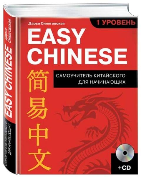 """Купить книгу """"Easy Chinese. 1 уровень. Самоучитель китайского для начинающих (+ CD)"""", автор Дарья Синяговская"""